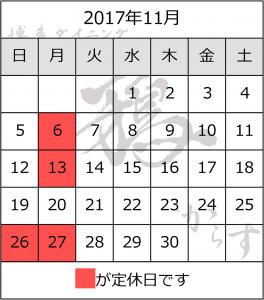 Microsoft Word - 鴉カレンダー11月